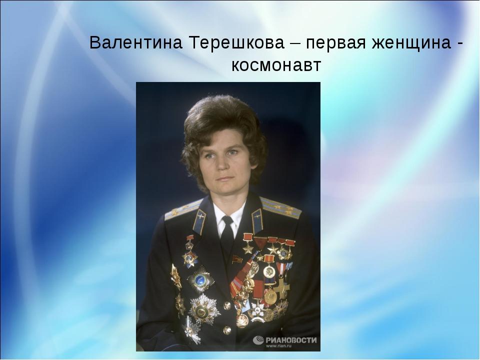 Валентина Терешкова – первая женщина - космонавт