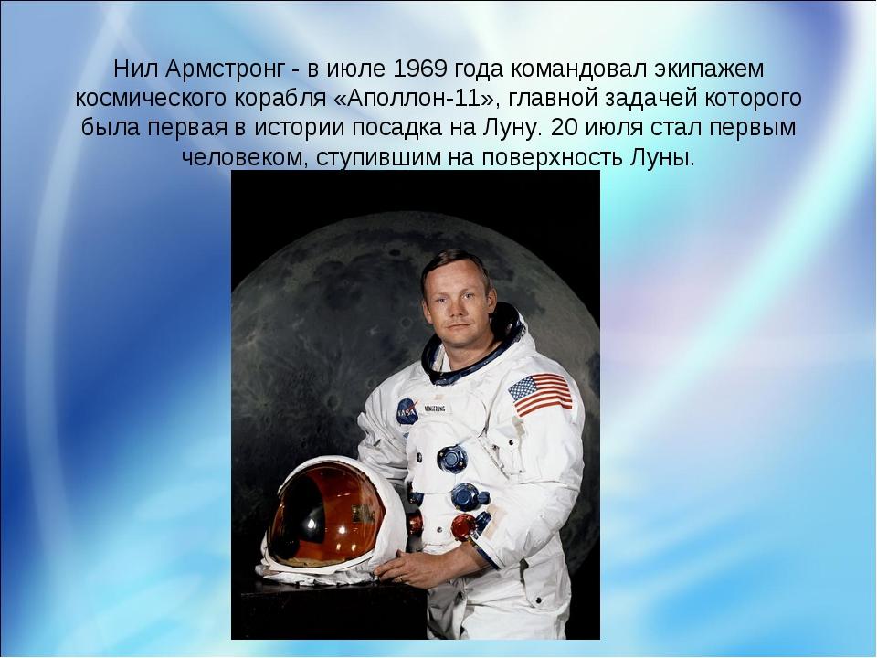 Нил Армстронг - в июле 1969 года командовал экипажем космического корабля «Ап...