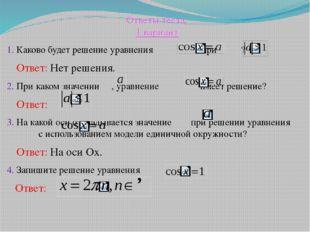Ответы теста. 1 вариант 1. Каково будет решение уравнения при ? Ответ: Нет ре