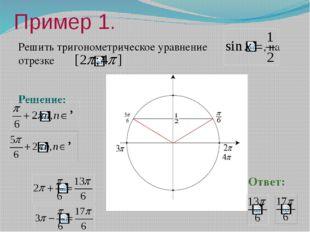 Пример 1. Решить тригонометрическое уравнение , на отрезке . Решение: Ответ: