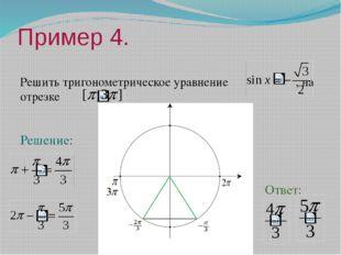 Пример 4. Решить тригонометрическое уравнение , на отрезке . Решение: Ответ: