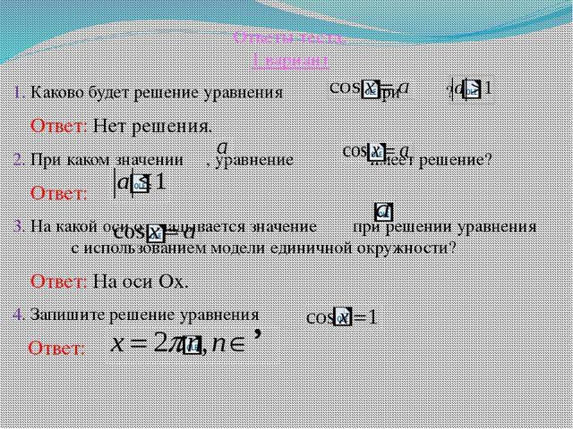 Ответы теста. 1 вариант 1. Каково будет решение уравнения при ? Ответ: Нет ре...