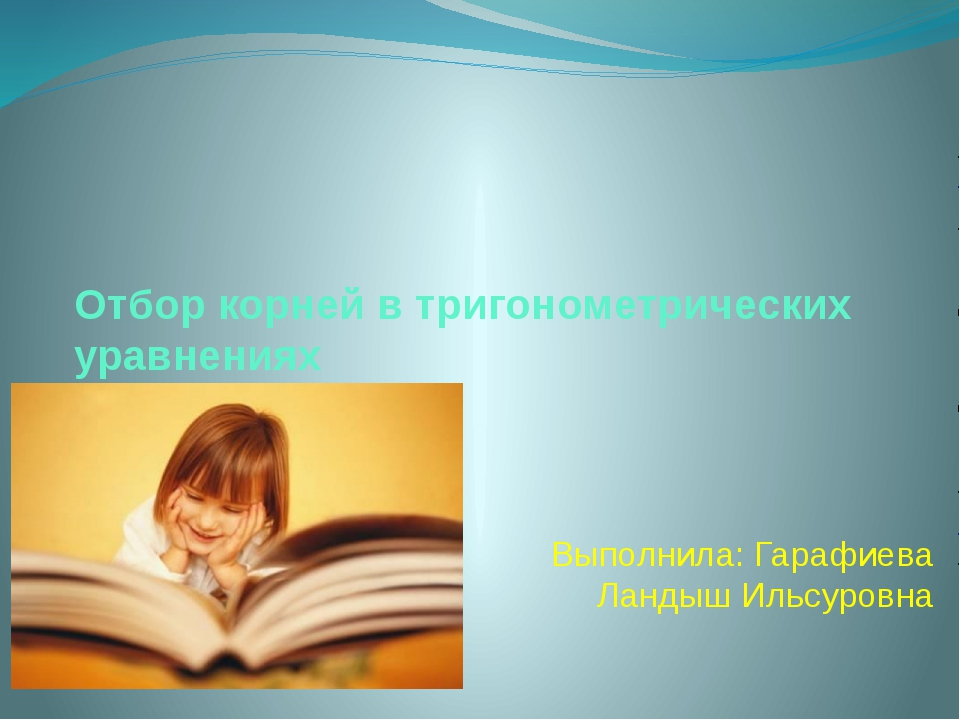 Отбор корней в тригонометрических уравнениях Выполнила: Гарафиева Ландыш Ильс...