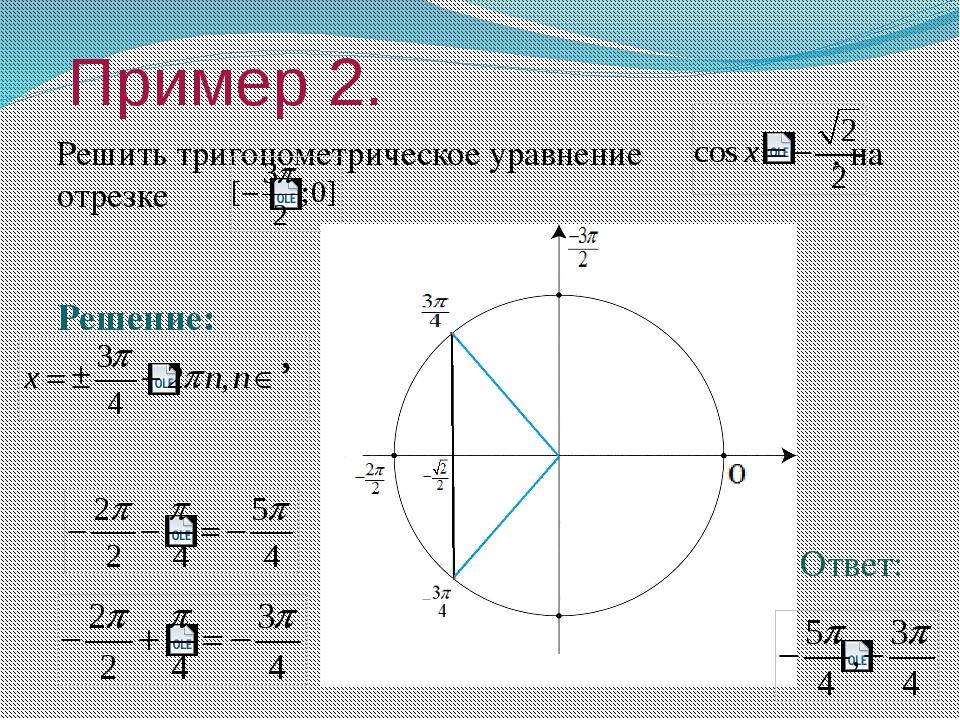 Пример 2. Решить тригонометрическое уравнение , на отрезке . Решение: Ответ: