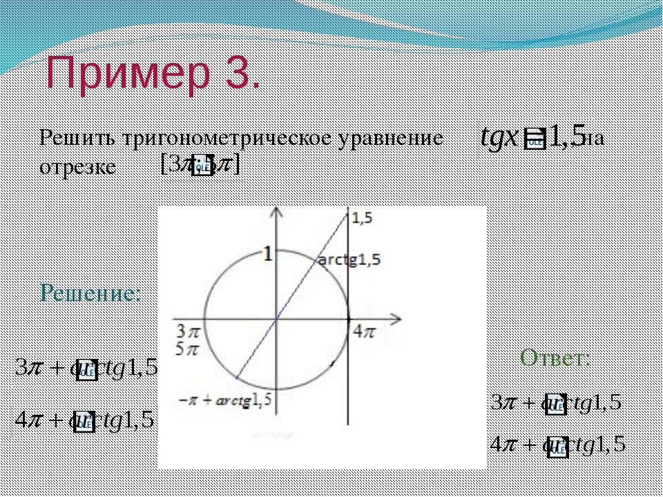 Пример 3. Решить тригонометрическое уравнение , на отрезке . Решение: Ответ: