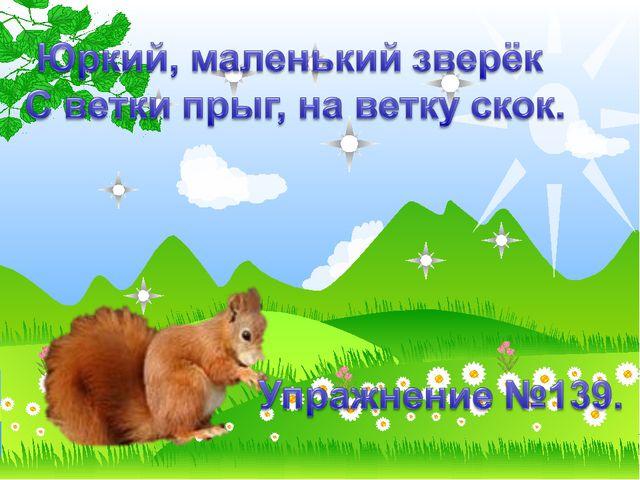 Упр.№139