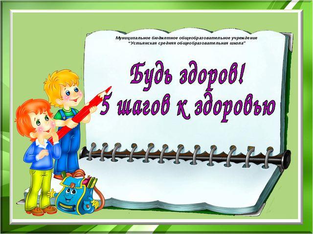 """Муниципальное бюджетное общеобразовательное учреждение """"Устьянская средняя об..."""