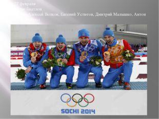 Дата:22 февраля Вид спорта:биатлон Победитель:Алексей Волков, Евгений Устю