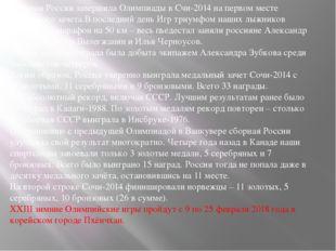 Сборная России завершила Олимпиады в Счи-2014 на первом месте медального заче