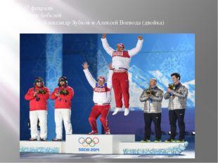 Дата:17 февраля Вид спорта:бобслей Победители:Александр Зубков и Алексей В