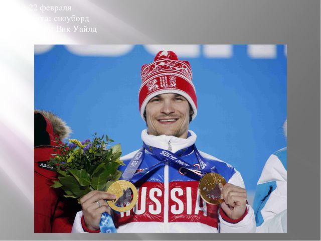Дата:22 февраля Вид спорта:сноуборд Победитель:Вик Уайлд