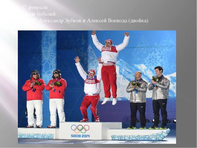 Дата:17 февраля Вид спорта:бобслей Победители:Александр Зубков и Алексей В...