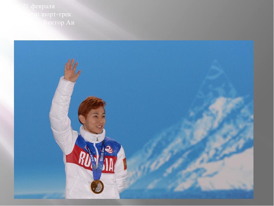 Дата:21 февраля Вид спорта:шорт-трек Победитель:Виктор Ан