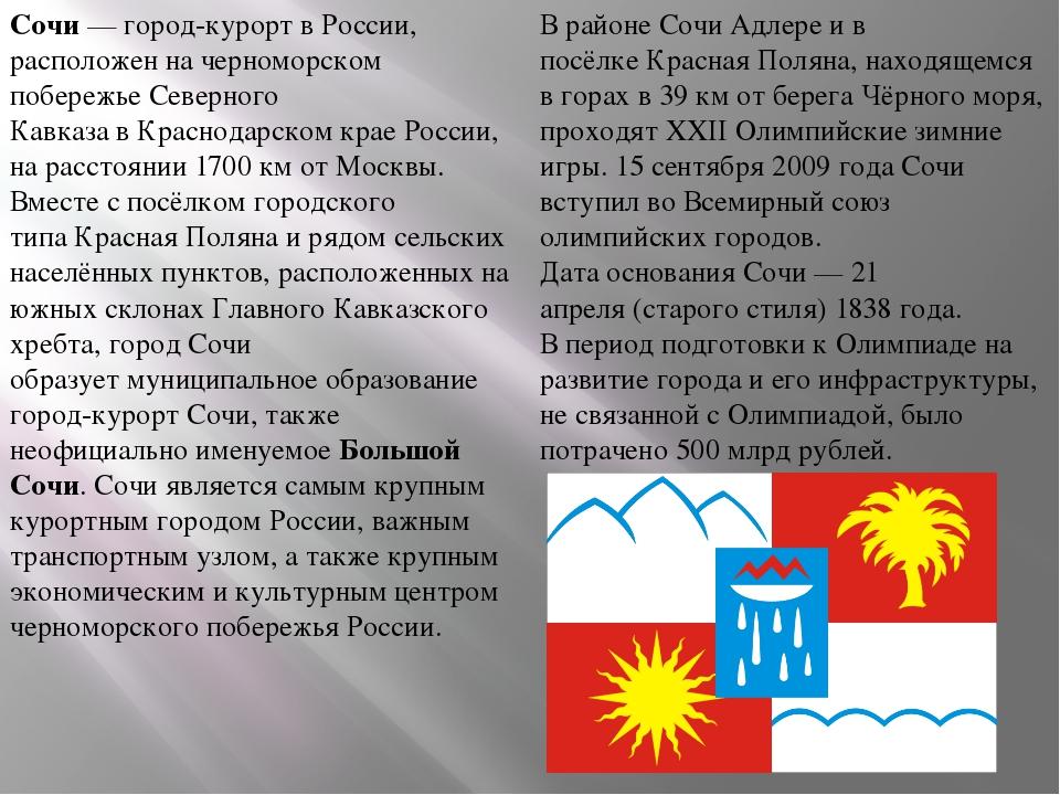 Сочи—город-курортвРоссии, расположен начерноморском побережьеСеверного...