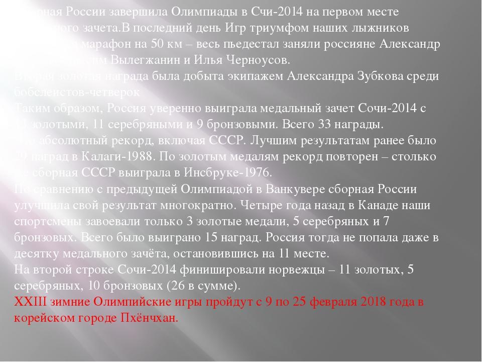 Сборная России завершила Олимпиады в Счи-2014 на первом месте медального заче...