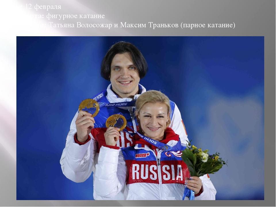 Дата:12 февраля Вид спорта:фигурное катание Победители:Татьяна Волосожар и...