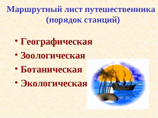 Маршрутный лист путешественника (порядок станций) Географическая Зоологическа...