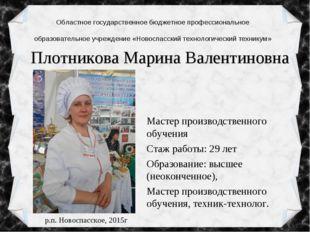 Плотникова Марина Валентиновна Областное государственное бюджетное профессион