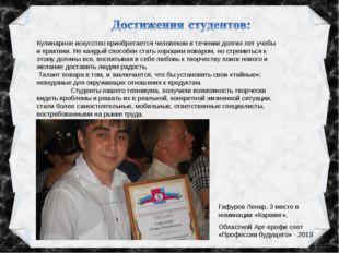 Гафуров Ленар, 3 место в номинации «Карвинг», Областной Арт-профи слет «Профе