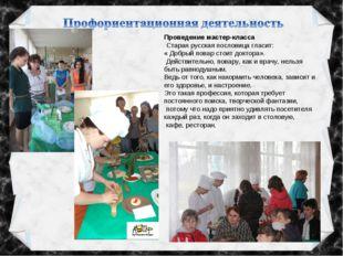 Проведение мастер-класса Старая русская пословица гласит: « Добрый повар сто