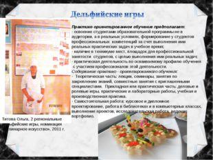 Титова Ольга, 2 региональные дельфийские игры, номинация «Кулинарное искусств