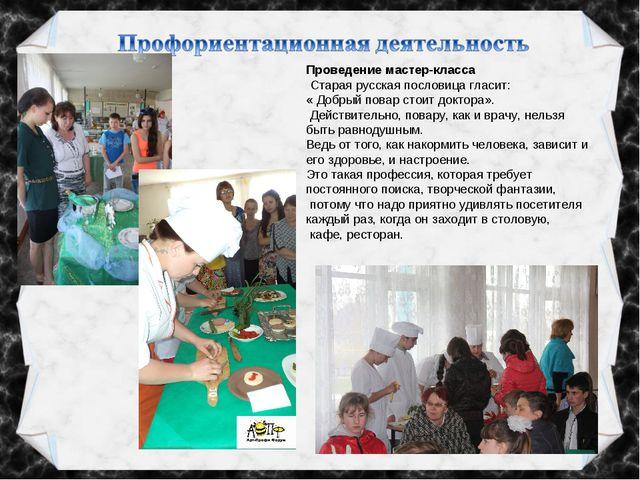 Проведение мастер-класса Старая русская пословица гласит: « Добрый повар сто...