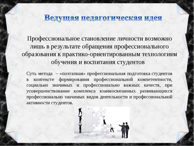 Профессиональное становление личности возможно лишь в результате обращения пр...