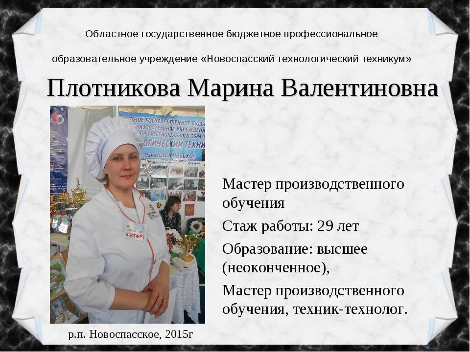 Плотникова Марина Валентиновна Областное государственное бюджетное профессион...