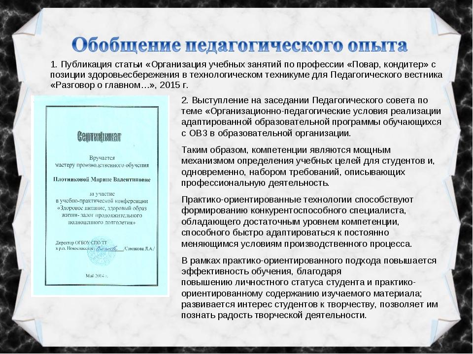 1. Публикация статьи «Организация учебных занятий по профессии «Повар, конд...