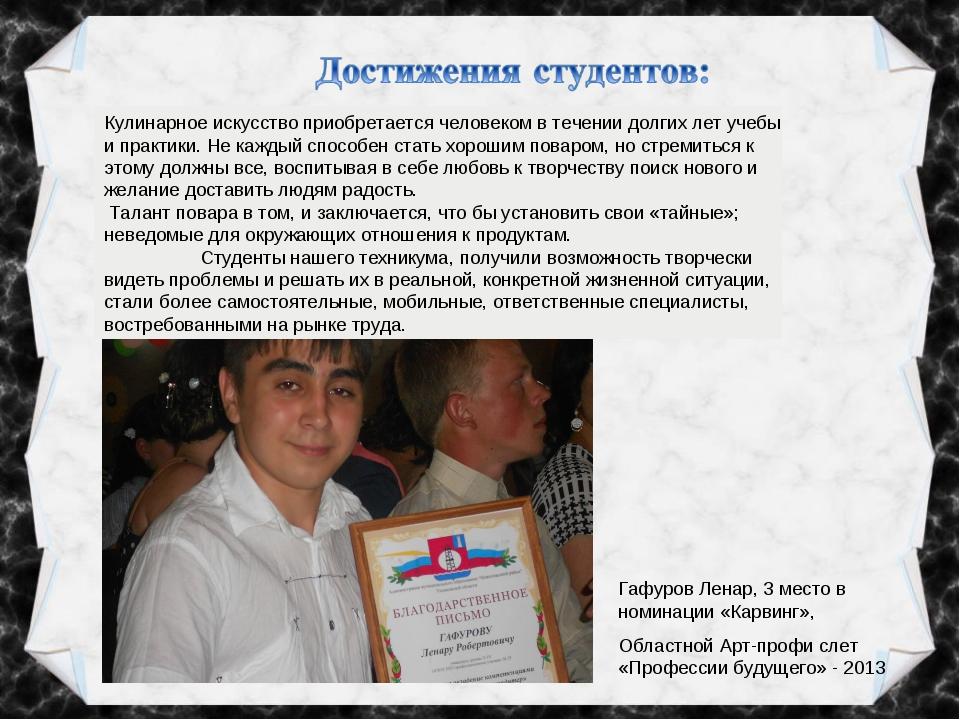 Гафуров Ленар, 3 место в номинации «Карвинг», Областной Арт-профи слет «Профе...