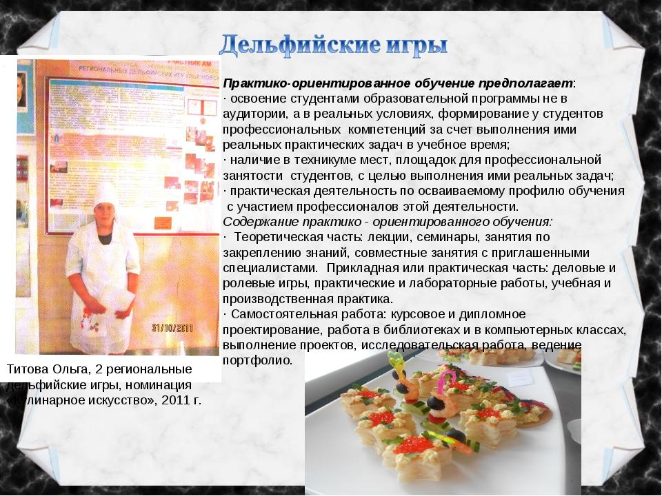 Титова Ольга, 2 региональные дельфийские игры, номинация «Кулинарное искусств...