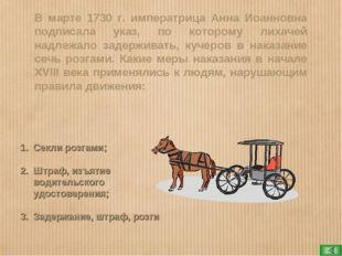 В марте 1730 г. императрица Анна Иоанновна подписала указ, по которому лихаче