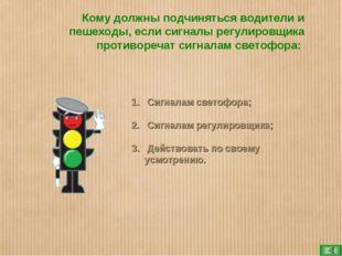 Кому должны подчиняться водители и пешеходы, если сигналы регулировщика проти