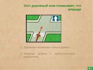 Этот дорожный знак показывает, что впереди Движение возможно только прямо. Вп