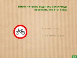 Имеет ли право водитель велосипеда проезжать под этот знак? Имеет право. Не и