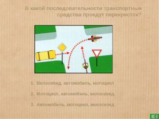 В какой последовательности транспортные средства проедут перекресток? Велосип