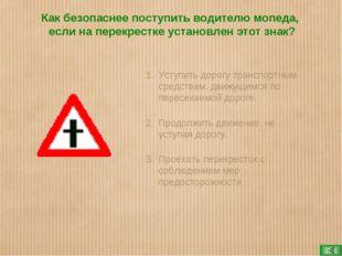 Как безопаснее поступить водителю мопеда, если на перекрестке установлен этот