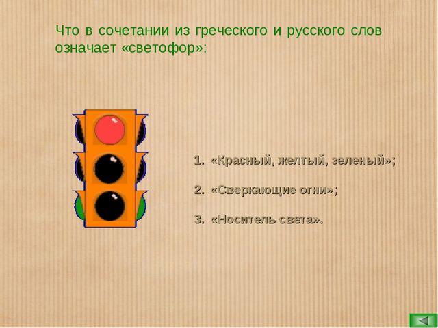 Что в сочетании из греческого и русского слов означает «светофор»: «Красный,...