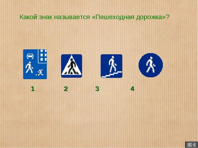 Какой знак называется «Пешеходная дорожка»? 1 2 3 4