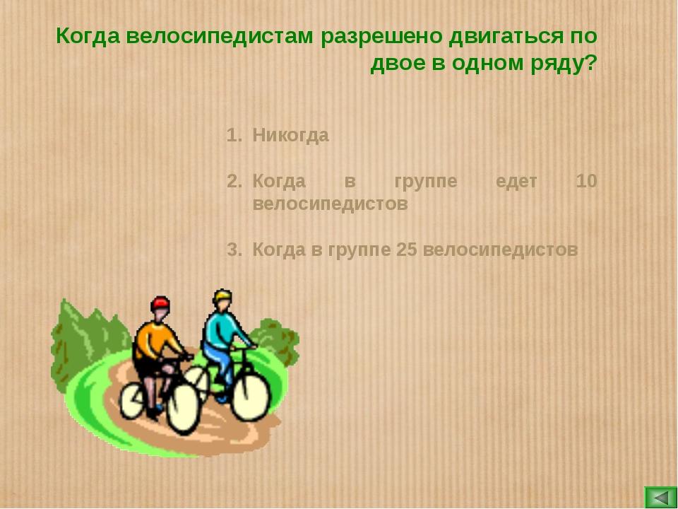Когда велосипедистам разрешено двигаться по двое в одном ряду? Никогда Когда...