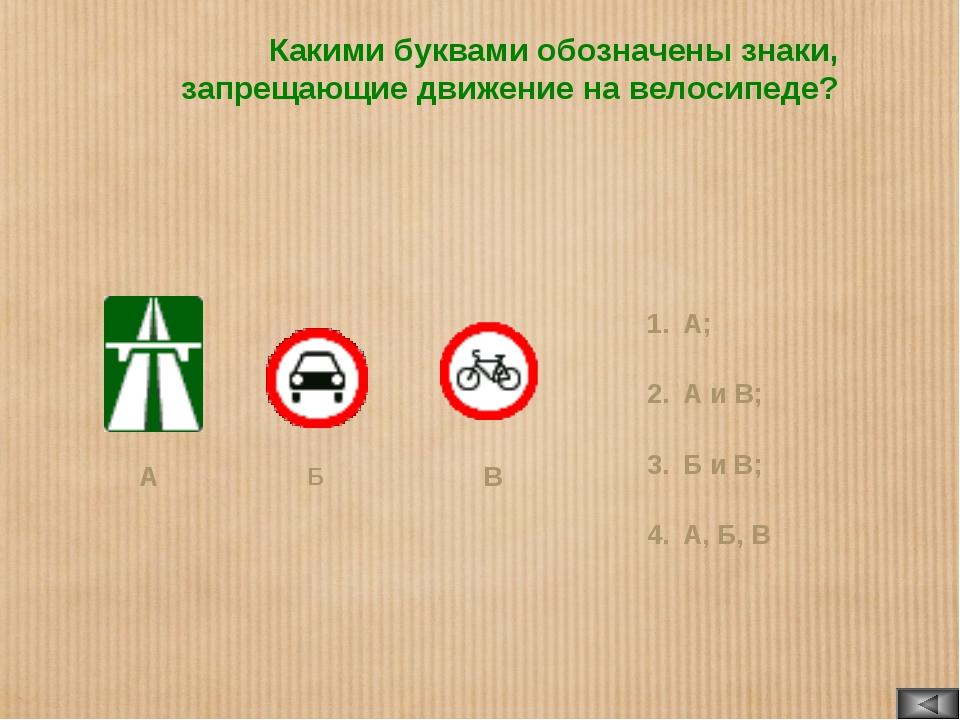 Какими буквами обозначены знаки, запрещающие движение на велосипеде? А; А и В...