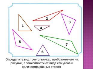 1 2 3 5 6 4 7 Определите вид треугольника , изображенного на рисунке, в завис