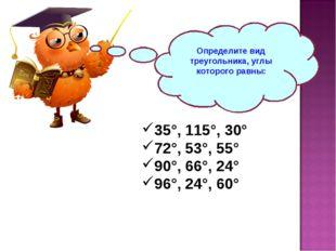 Определите вид треугольника, углы которого равны: 35°, 115°, 30° 72°, 53°, 55