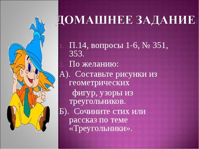П.14, вопросы 1-6, № 351, 353. По желанию: А). Составьте рисунки из геометрич...