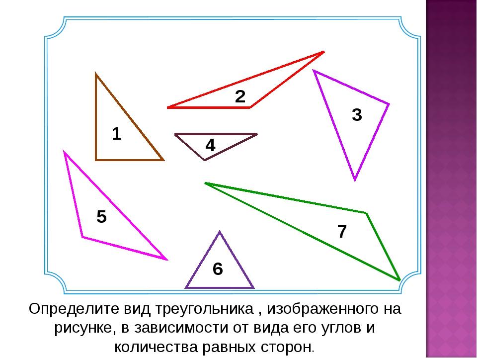 1 2 3 5 6 4 7 Определите вид треугольника , изображенного на рисунке, в завис...