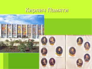 Кирпич Памяти