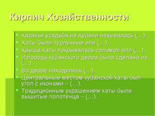 Кирпич Хозяйственности Казачья усадьба на Кубани называлась (…). Хаты были ту