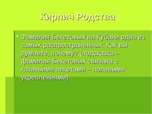 Кирпич Родства Фамилия Бекетовых на Кубани одна из самых распространенных. Ка