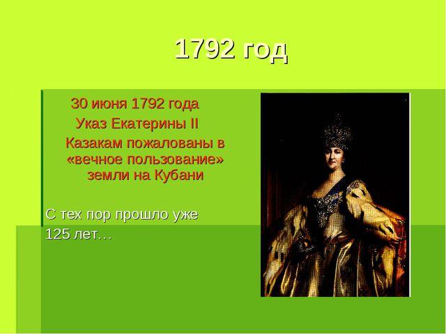 1792 год 30 июня 1792 года Указ Екатерины II Казакам пожалованы в «вечное п...