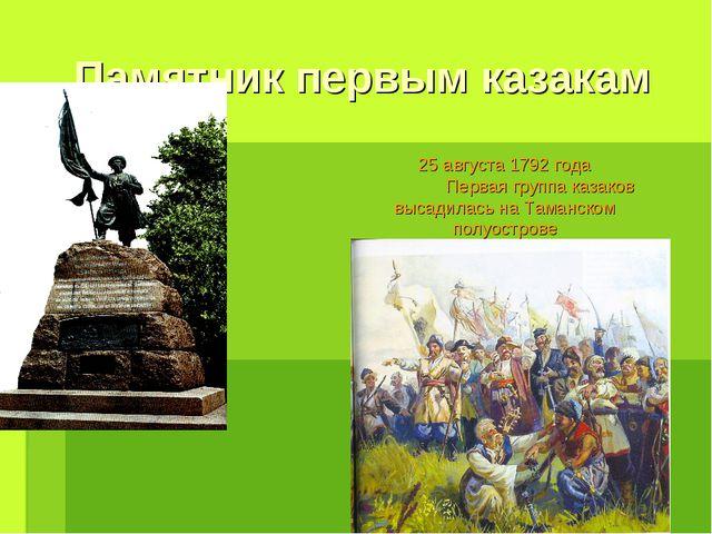 Памятник первым казакам 25 августа 1792 года Первая группа казаков высадилас...